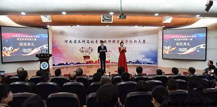 嘉课堂助力「河南省本科高校青年教师课堂教学创新